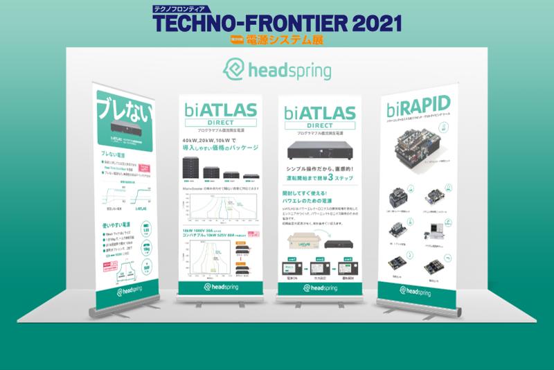 テクノフロンティア TECHNO-FRONTIER 2021 電源システム展:「ブレない」直流回生電源biATLAS-D