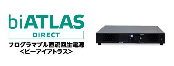 ヘッドスプリングの直流回生電源biATLAS-Dの製品ウェブページ