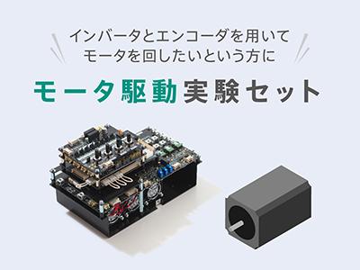 モータドライブ実験セット