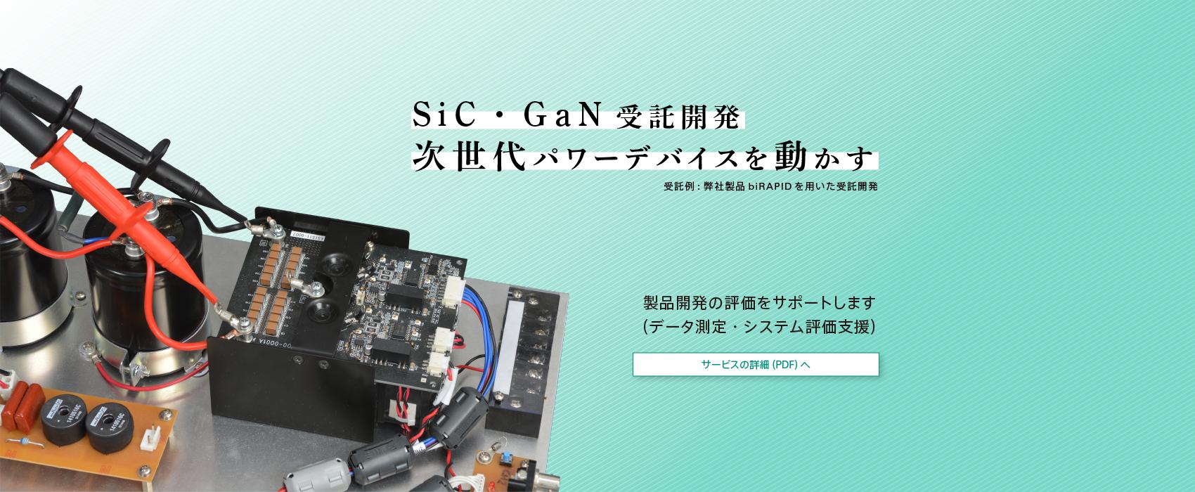 ヘッドスプリングの受託開発・評価受託:SiC/GaNの駆動、回生電源製品開発等の技術資産を活かしたパワーエレクトロニクス開発&評価