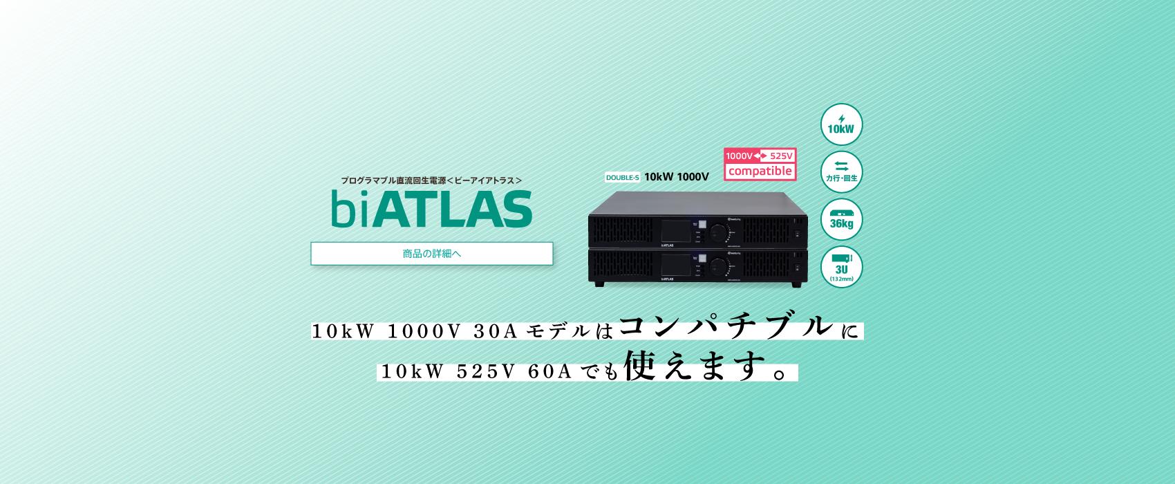 直流回生電源biATLAS:10kWで1000V/30Aと525V/60Aコンパチブル製品