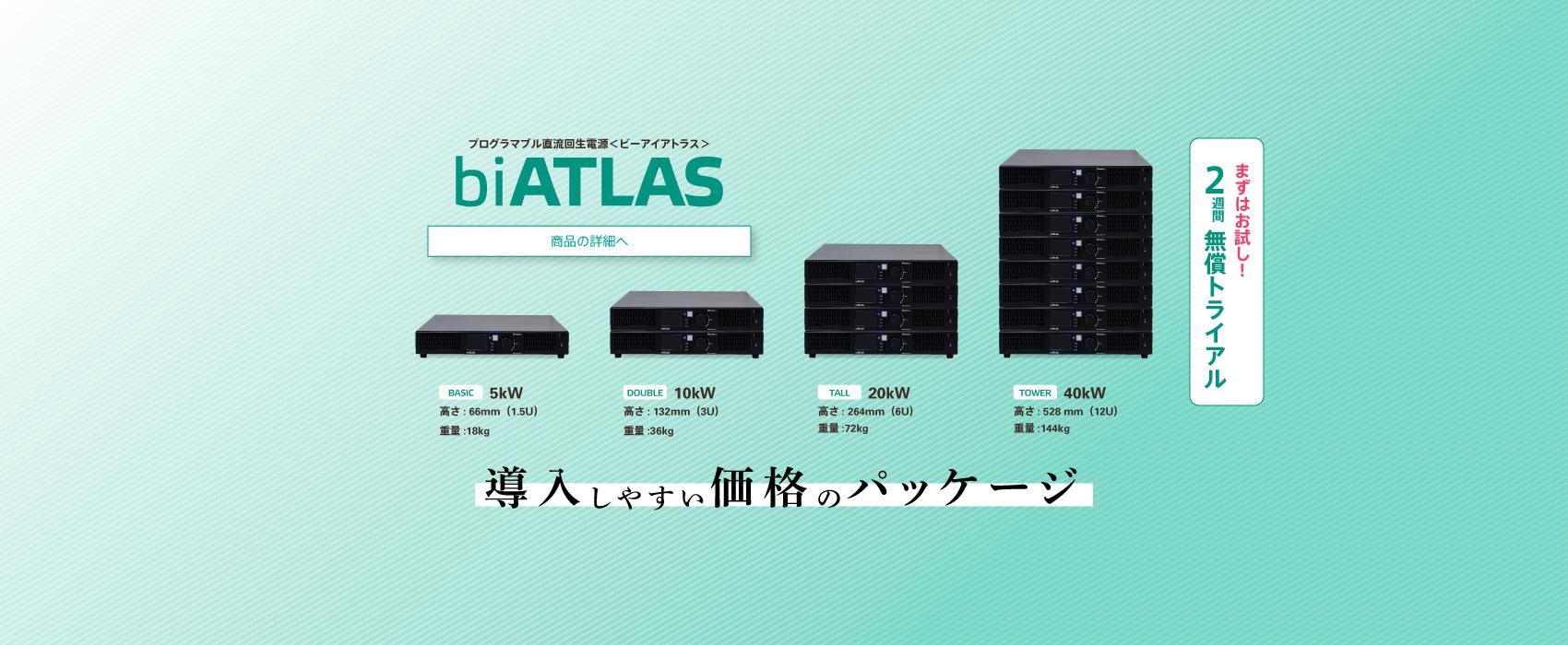 直流回生電源biATLAS:5kW,10kW,20kW,40kWのパッケージ製品ラインナップ