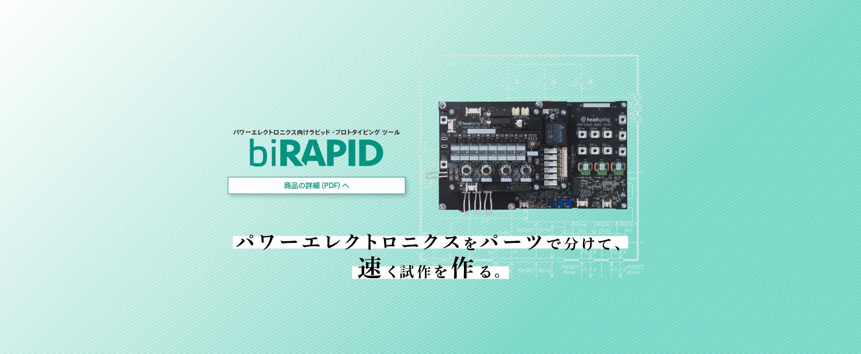 パワエレ開発用ラピッドプロトタイピングツールbiRAPID:SiC/GaNの迅速な試作を実現