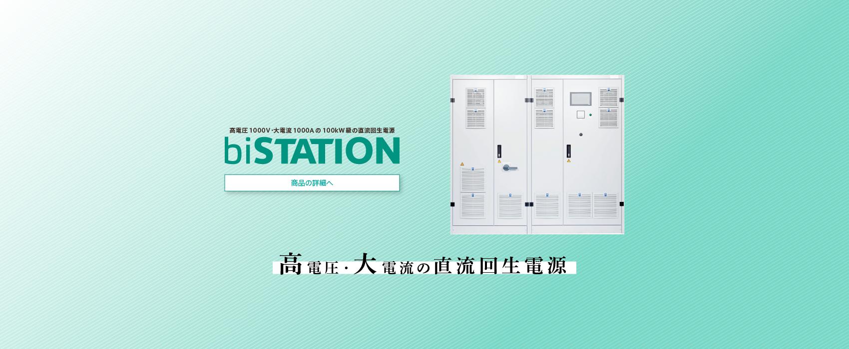 大容量回生型電源biSTATION:高電圧1000V、大電流1000A、100kWクラスの大型回生電源