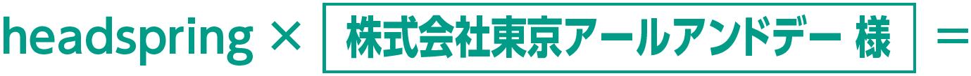 東京R&Dパワーソリュションズ設立